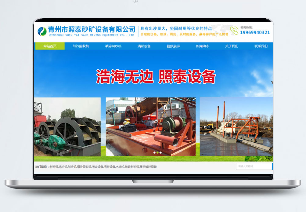 青州市照泰砂礦設備有限公司
