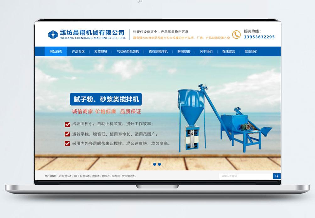 潍坊晨翔机械有限公司