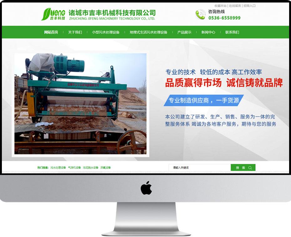滨州网站制作如何拟定网站的主题
