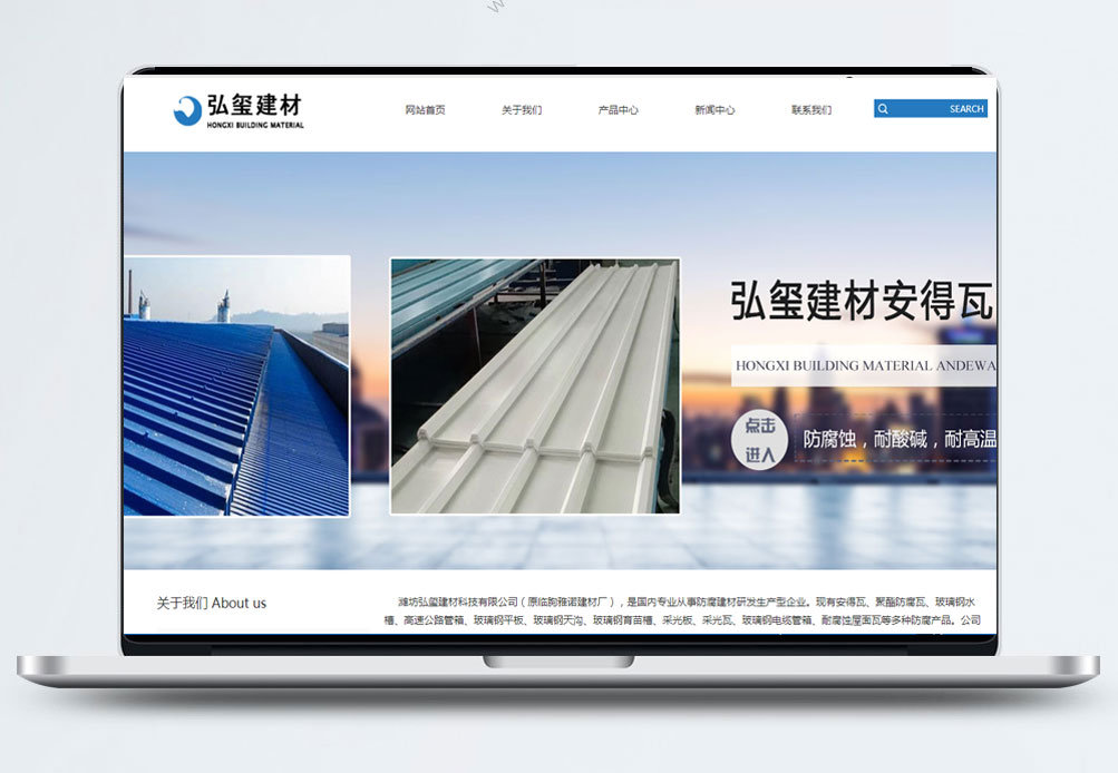 潍坊弘玺建材科技有限公司