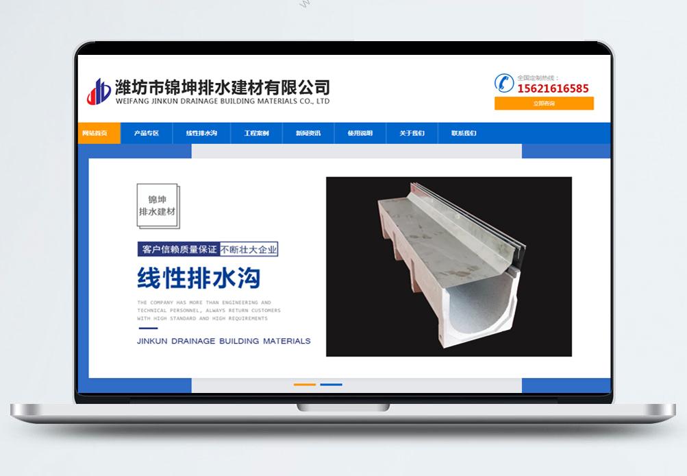潍坊市锦坤排水建材有限公司
