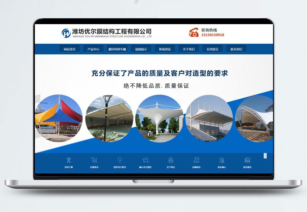 潍坊优尔膜结构工程有限公司