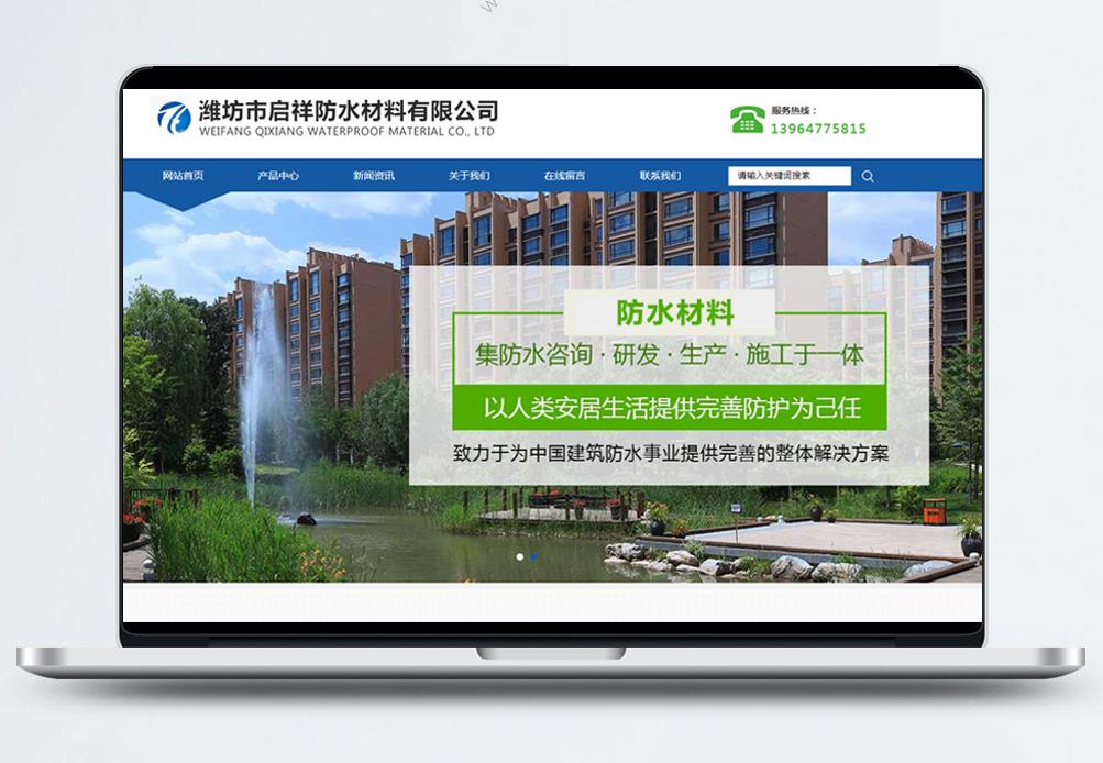 潍坊市启祥防水材料有限公司
