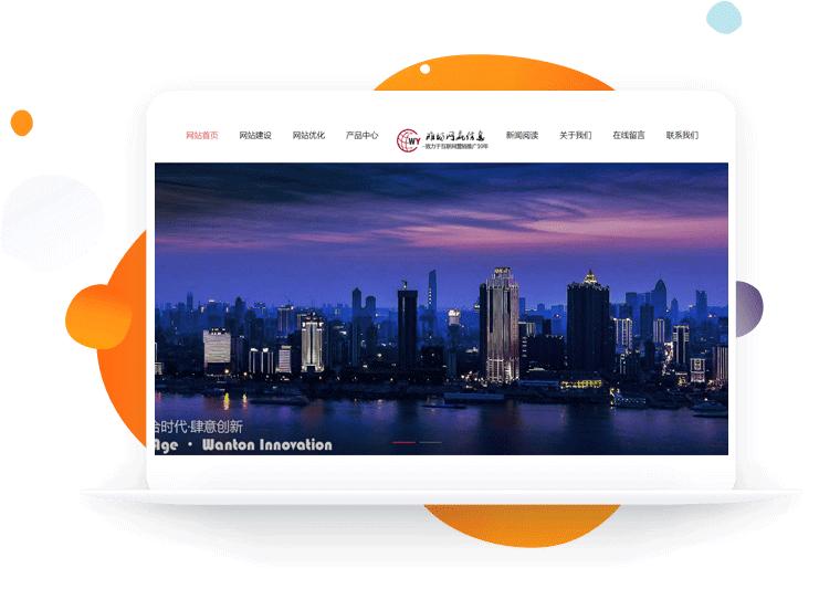 南阳/商丘/枣庄网页设计的两种形式