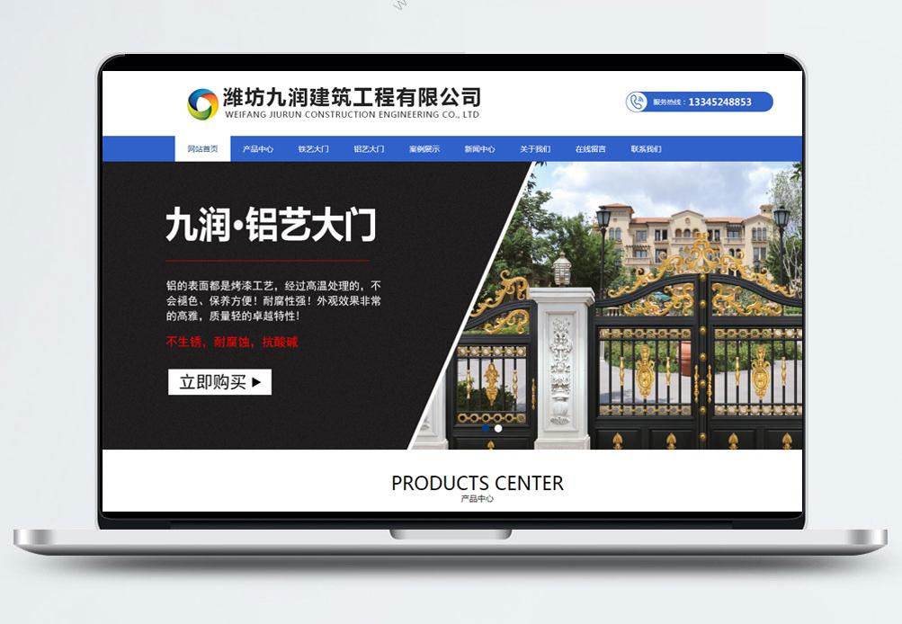 潍坊九润建筑工程有限公司