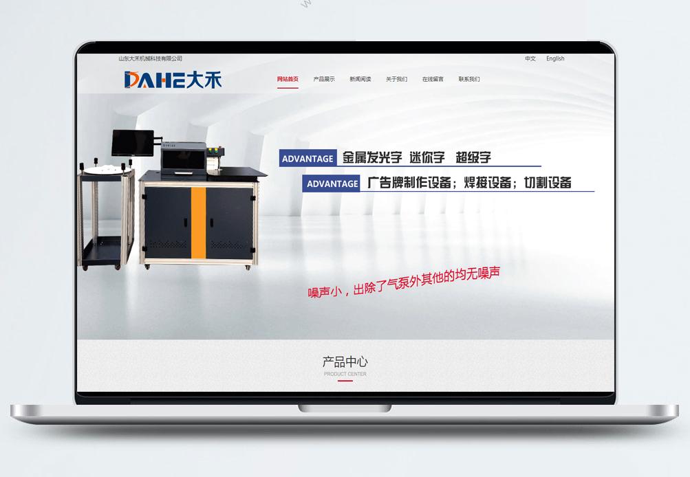 山东大禾机械科技有限公司