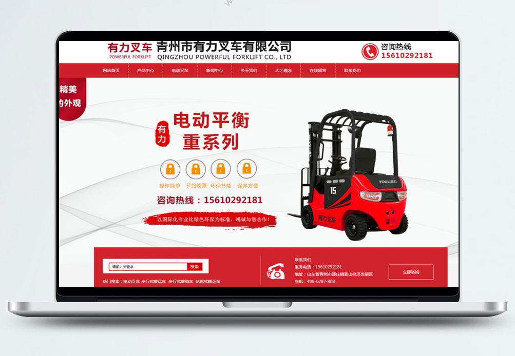 青州市有力叉车有限公司