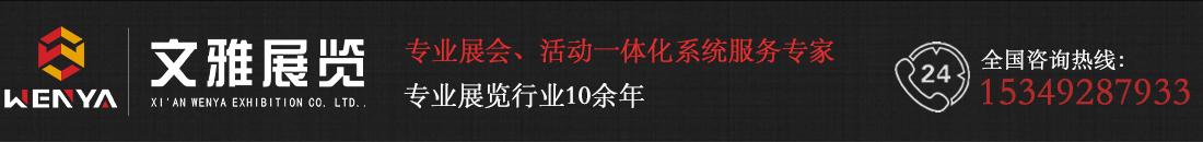 文雅展览_Logo