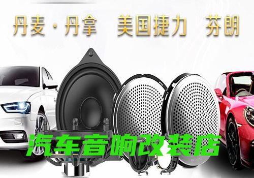 汽车音响改装,汽车隔音改装店的网站优化推广服务案例分享