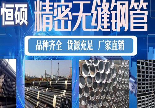 西安无缝钢管_无缝钢管厂家选用铭赞网络营销推广服务