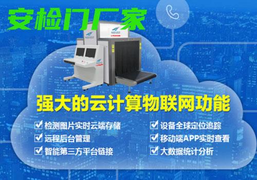 安检机厂家-测温安检门厂家订购铭赞网络营销推广服务