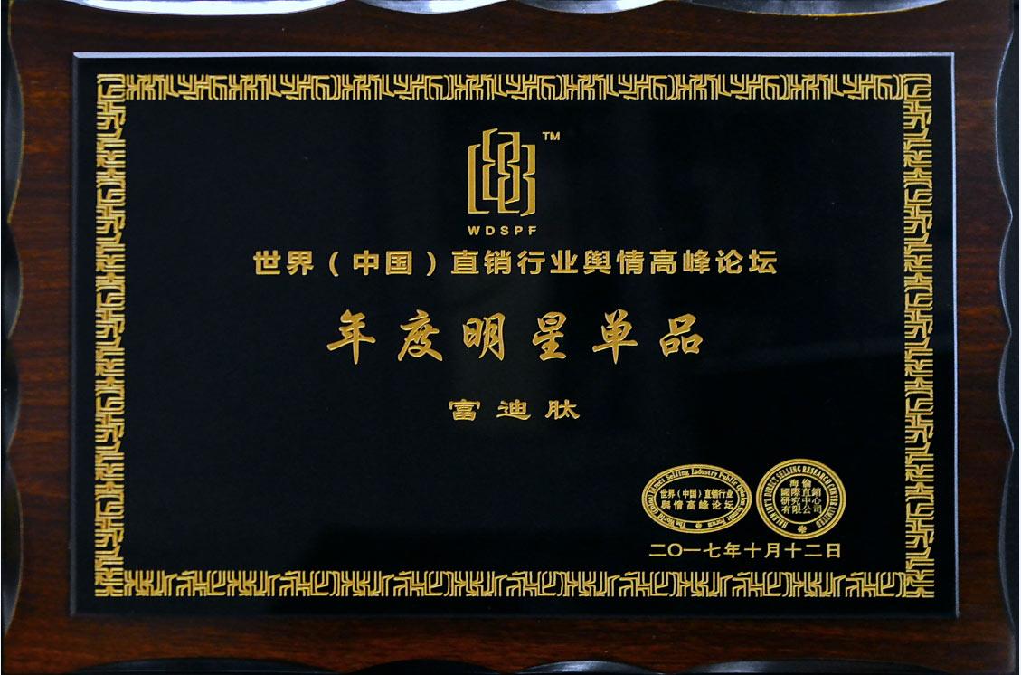 世界直销高峰论坛年度明星单�品―富迪小博猫游戏开户总管肽