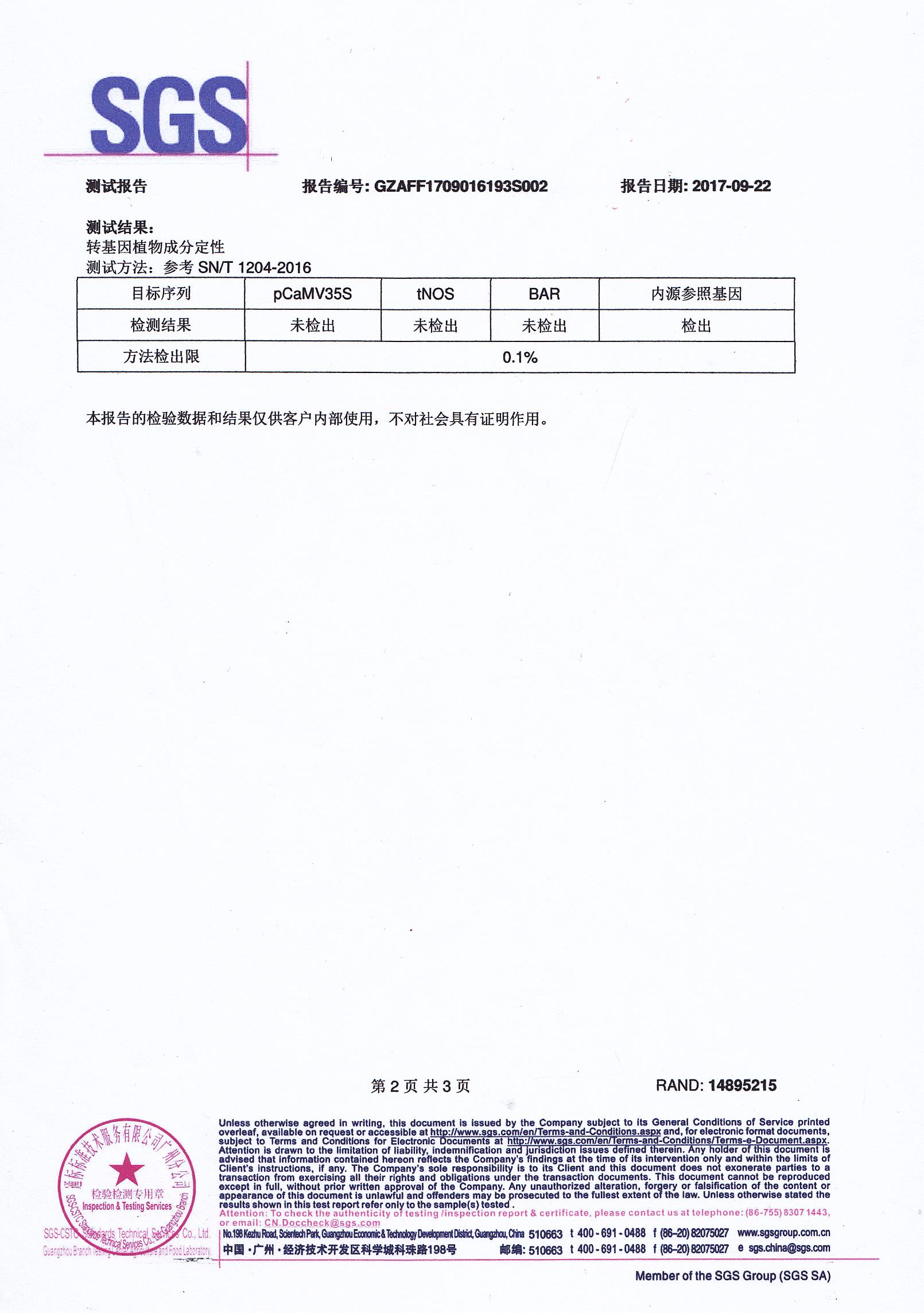 小博猫游戏开户总管肽-非转基←因证书
