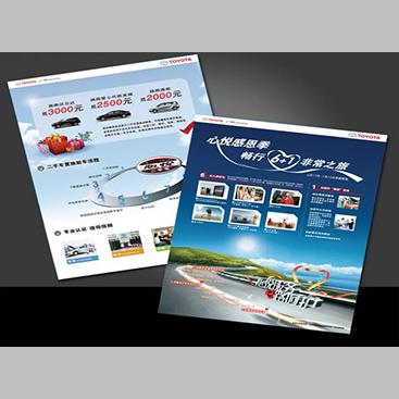 汽车广告彩页宣传单