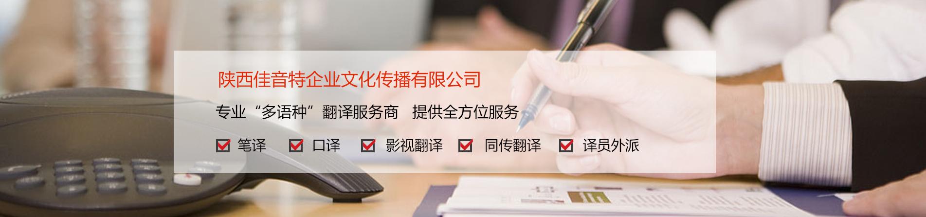 西安翻译设备租赁