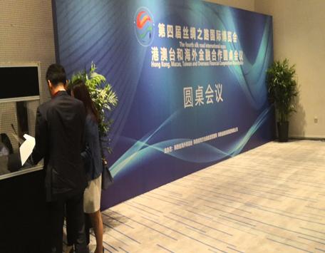 同传设备租赁-第四届丝绸之路国际博览会港澳台和海外金融合作圆桌会议