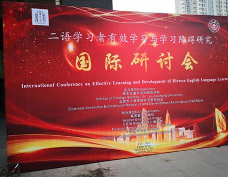 西安同传设备租赁-二语学习者有效学习与学习障碍研究国际研讨会