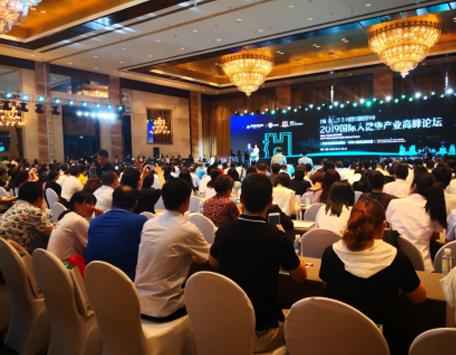 博世同传设备租赁-2019国际大健康产业高峰论坛
