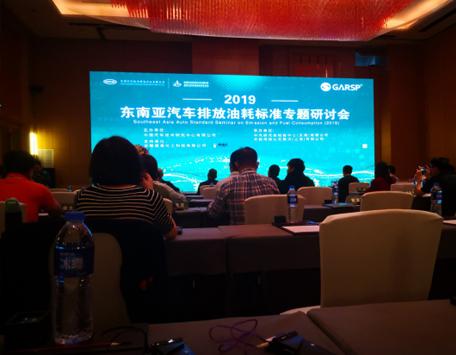 博世同传设备租赁-2019东南亚汽车排放油耗标准专题研讨会