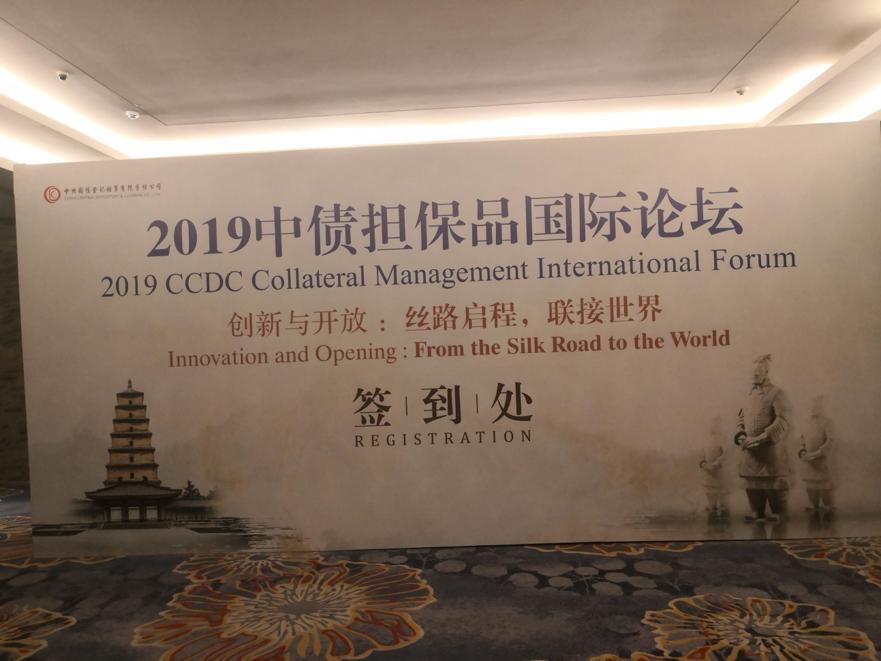 2019中债担保品国际论坛