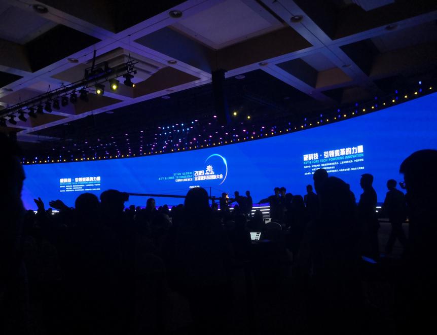 2019全球硬科技创新大会