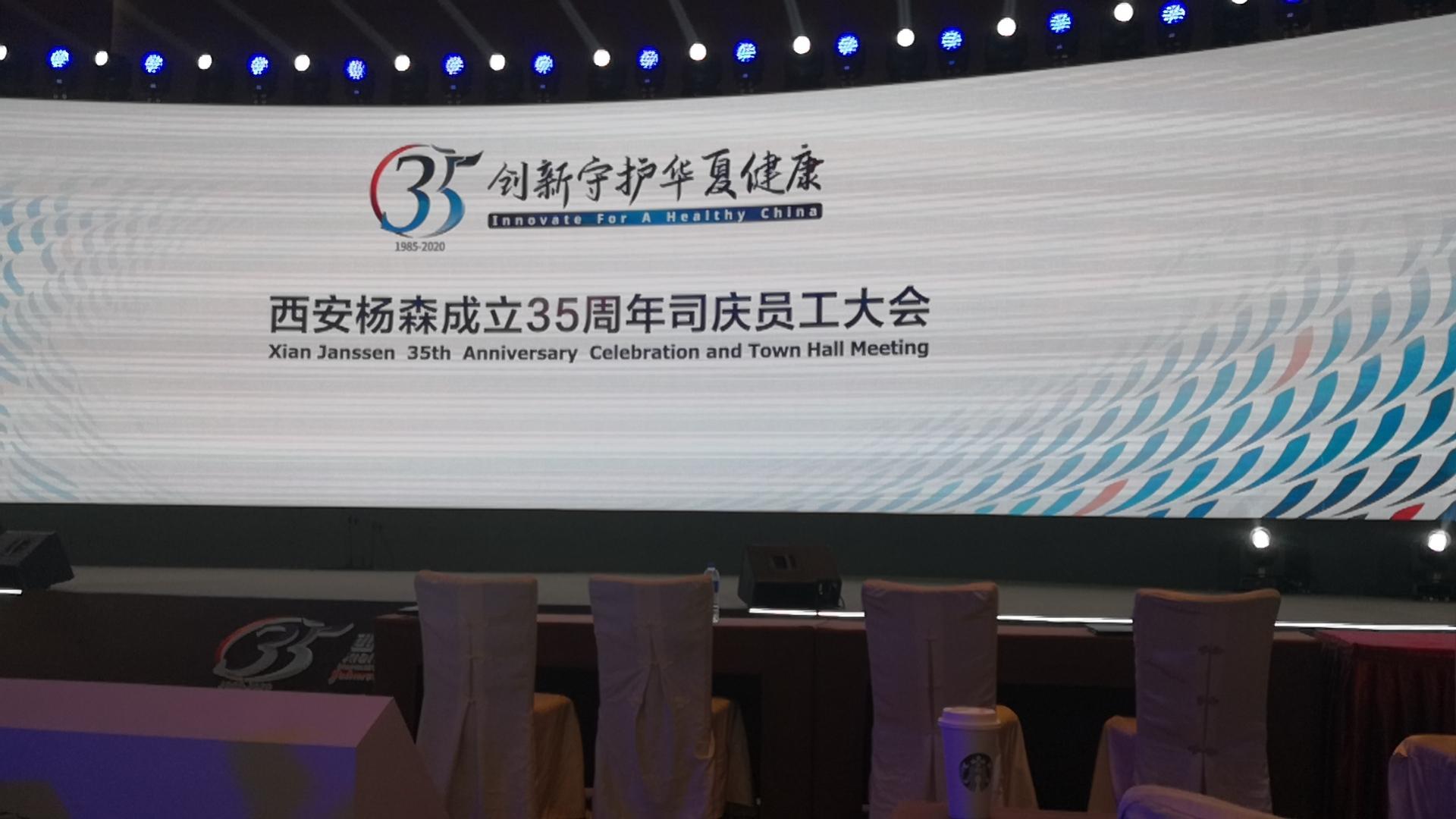 西安杨森成立35周年司庆员工大会