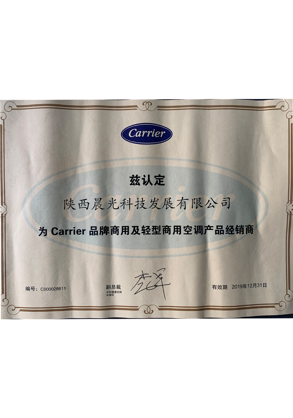 Carrier Certificate