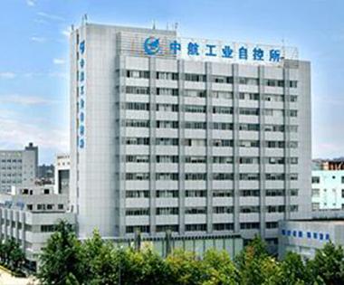 中航631研究所(2007)