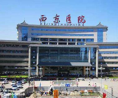 西京医院样板工程(2008)