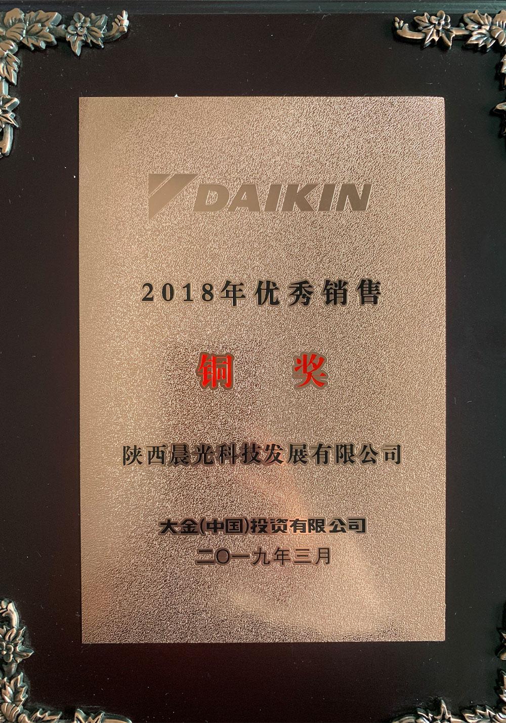 Daikin Bronze Award