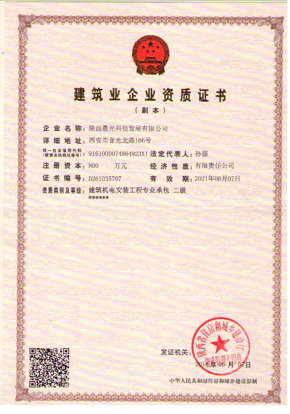 Business license1