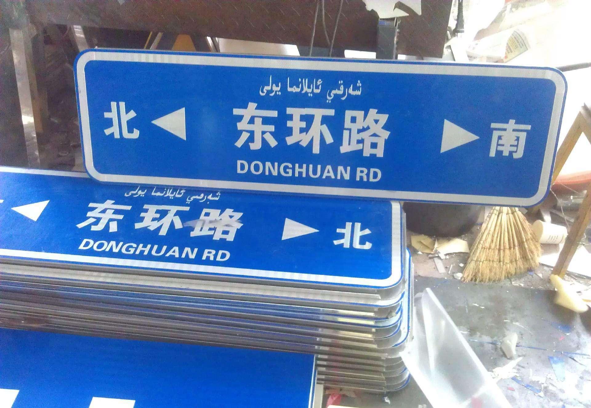 西安交通标牌制作