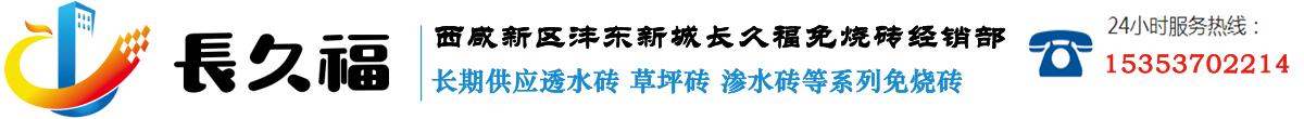 西安市长久福免烧砖厂