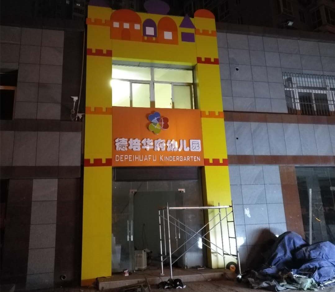 幼儿园门头设计