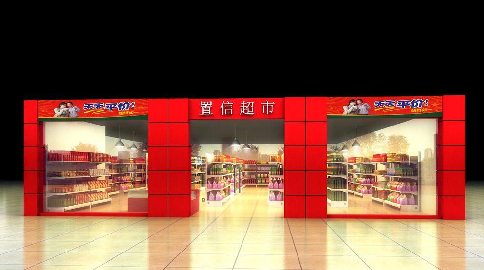 超市门头设计