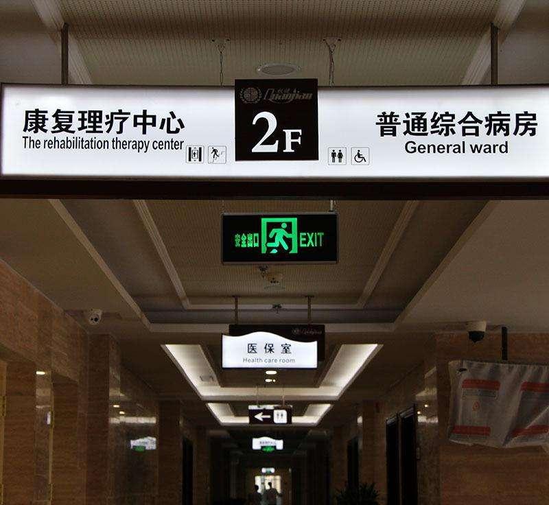 西安医院导视牌