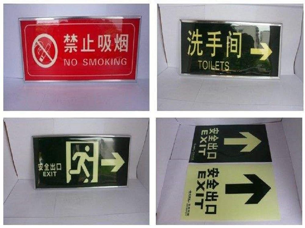 消防标识牌