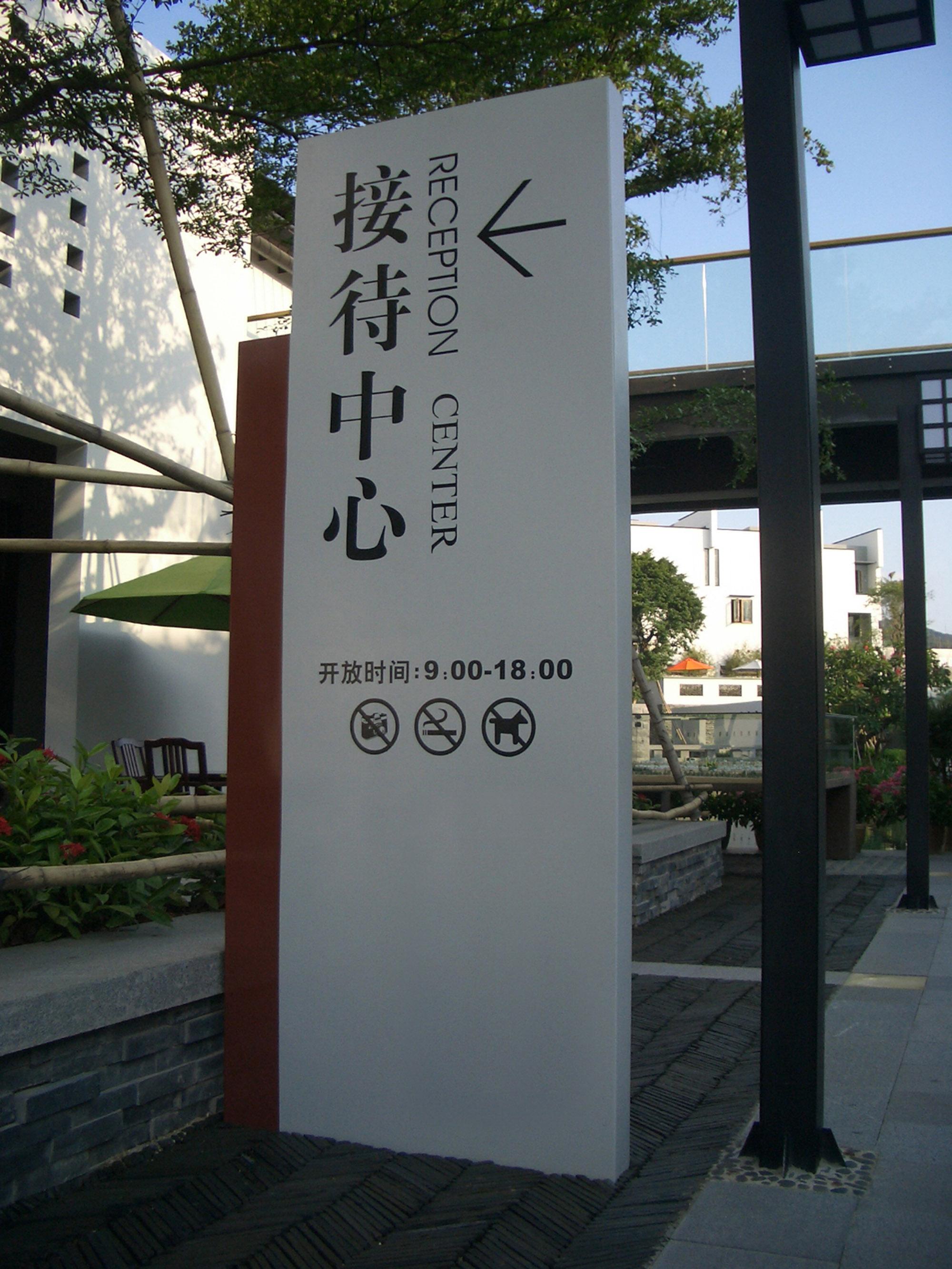 游客接待中心标识牌