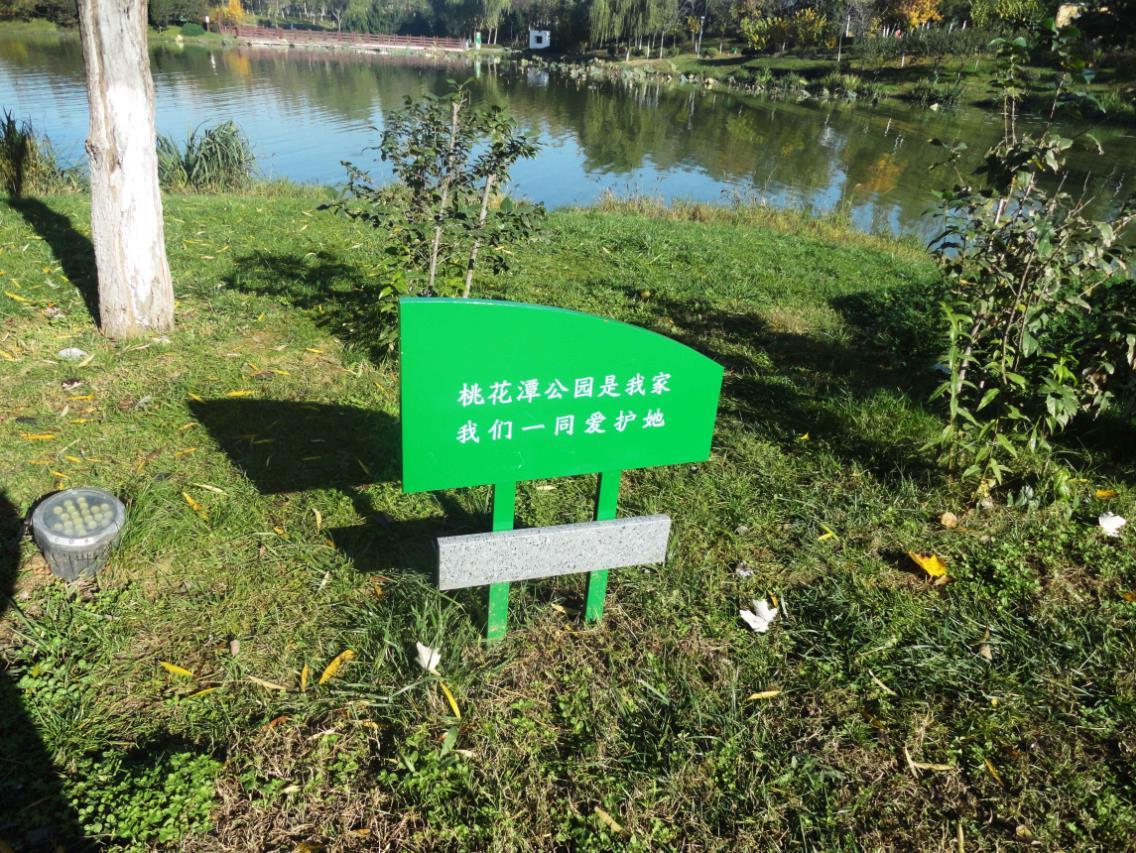 桃花潭公园标识