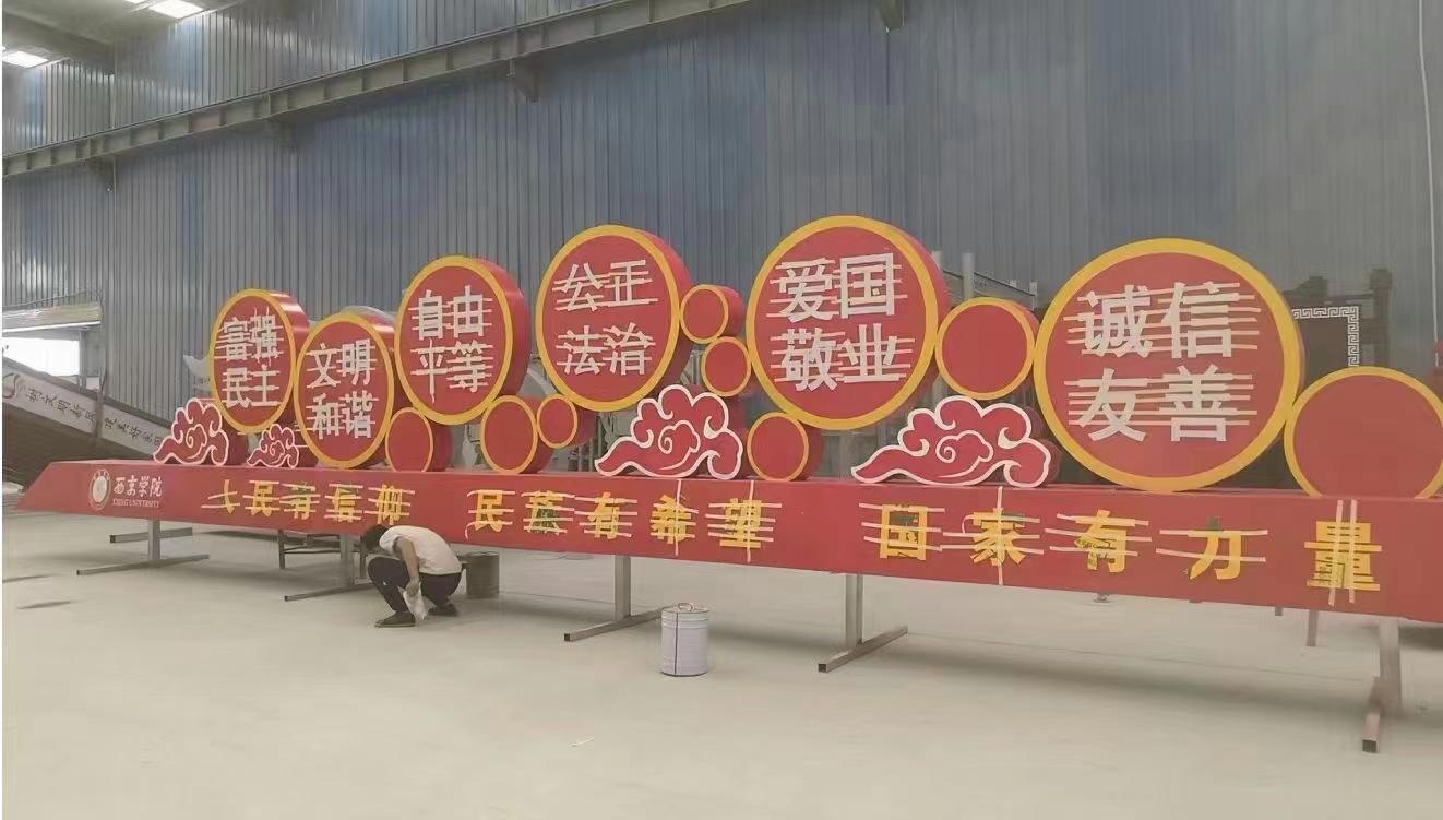 西京学院党建标识牌