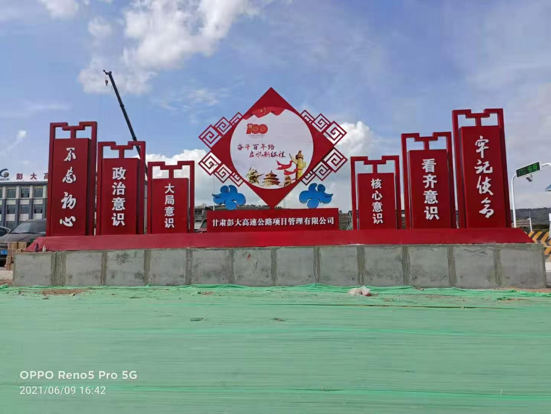 甘肃彭大高速公路党建标识牌