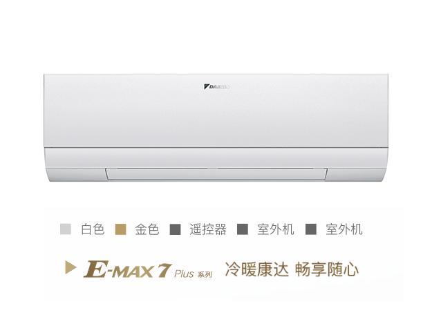 E-MAX 7
