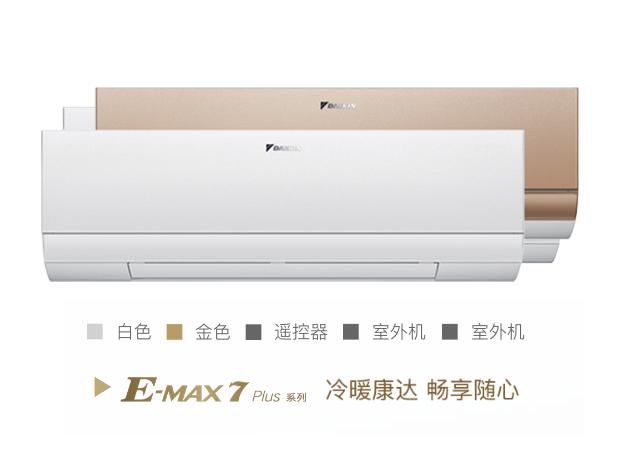 E-MAX 7係列