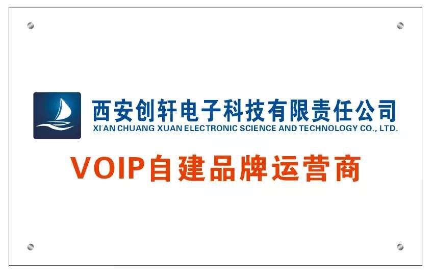西安创轩VOIP自建品牌运营商