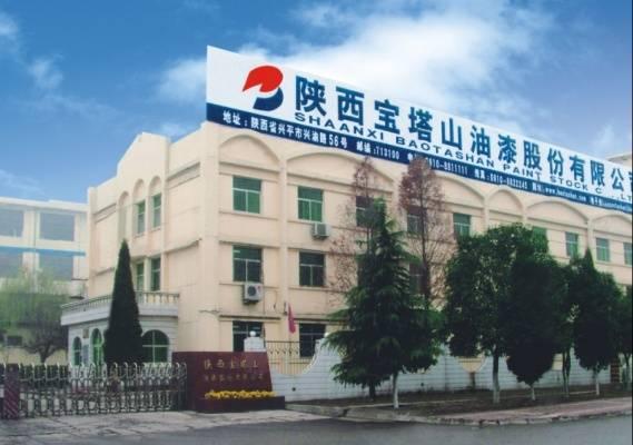 陕西宝塔山油漆股份有限公司