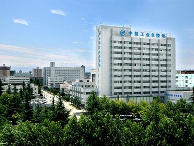中航工业西安飞行自动控制研究所