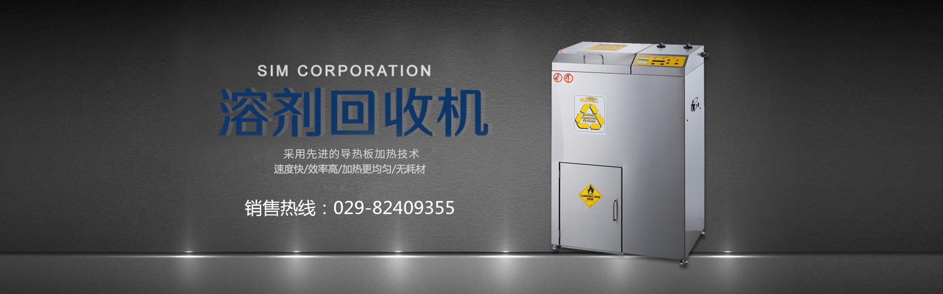 溶剂回收机