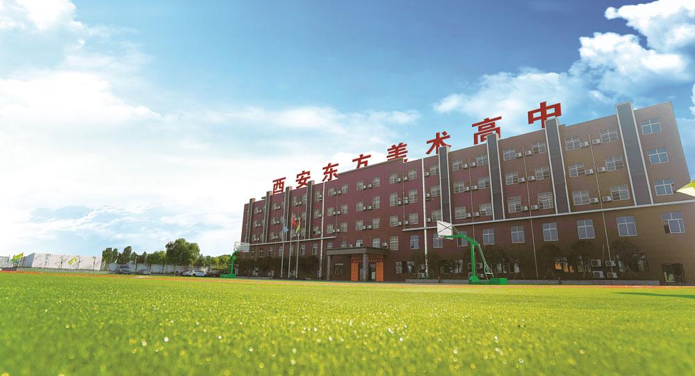 西安东方美术高中