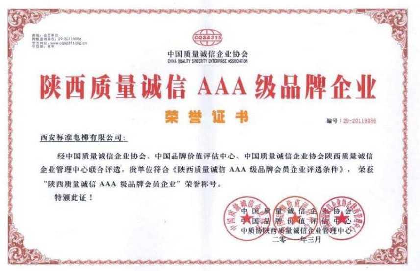 AAA质量诚信单位
