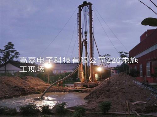 高嘉电子科技有限公司深水井220米